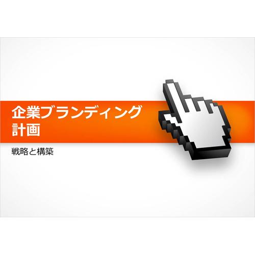 プレゼンテーション (オレンジ・カーソルアイコン・A4)