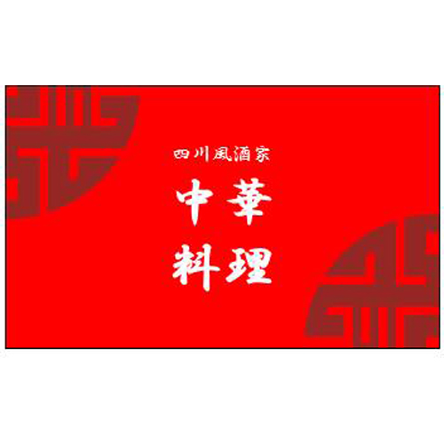 カード 中華料理風 ショップカード(名刺横サイズ・10丁付・A4)
