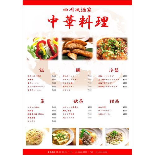 メニュー 中華料理 メニュー(地図背景・A4)