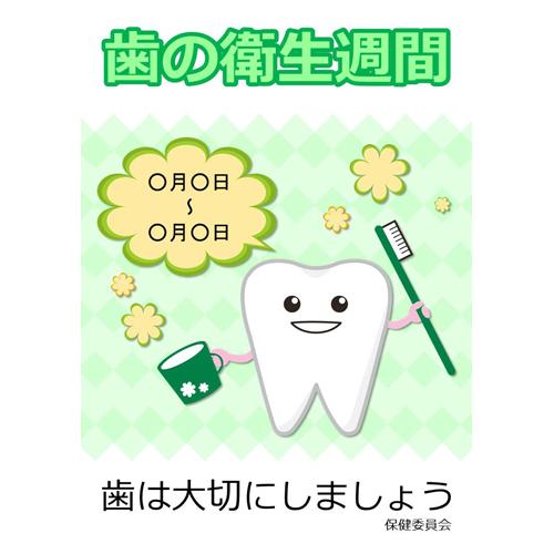 ポスター・チラシ 歯みがき(グリーンイメージ・A4)