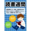 ポスター・チラシ 読書(ブルー・チェック・A4)