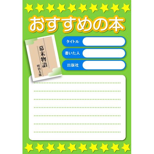 ポスターチラシ おすすめの本グリーンa4 無料イラスト