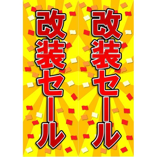 POP 改装セール(イエロー・A4)