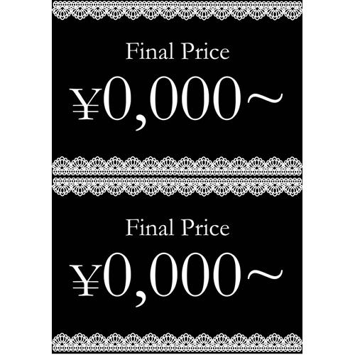 POP Final Price(ブラック・レース・A4)