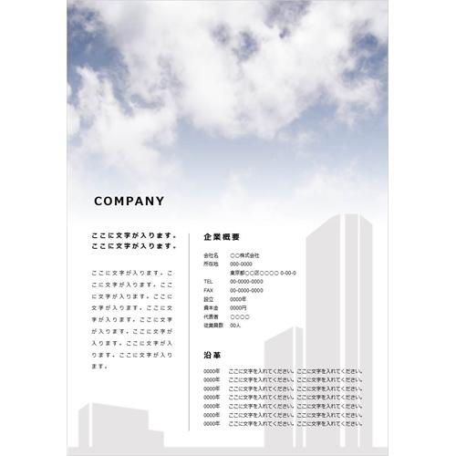 会社案内・パンフレット(空・オフィス・A4)