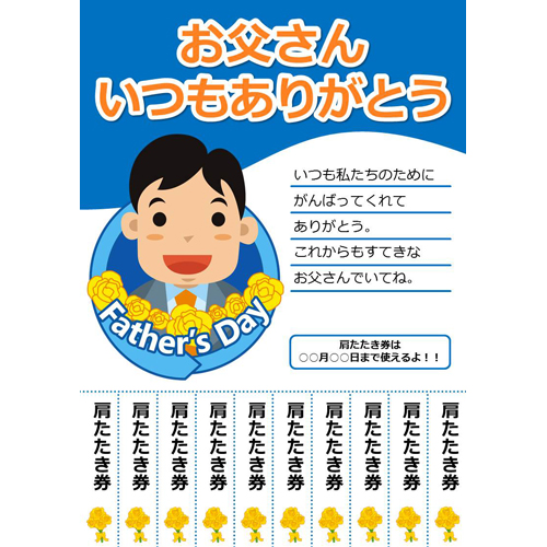 カード 父の日 肩たたき券(ブルー・A4)