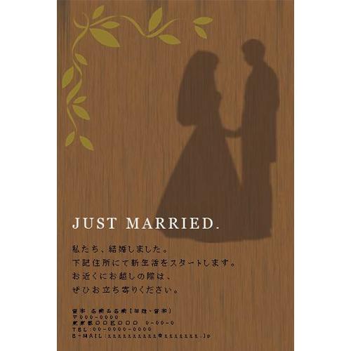 はがき 結婚報告書(ナチュラル・ウッド・ハガキ)
