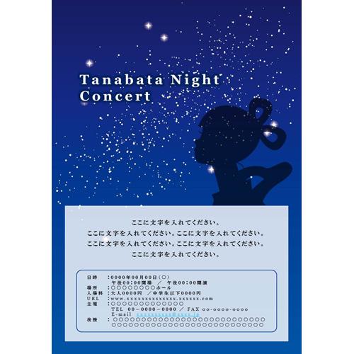 ポスター・チラシ 七夕コンサート(天の川と織姫・A4)