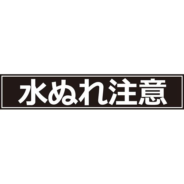 ビジネス 水ぬれ注意シール(モノクロ)