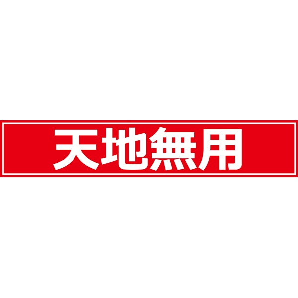 ビジネス 天地無用シール(カラー)