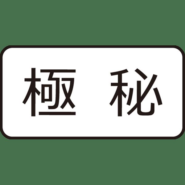 ビジネス 極秘アイコン(モノクロ)