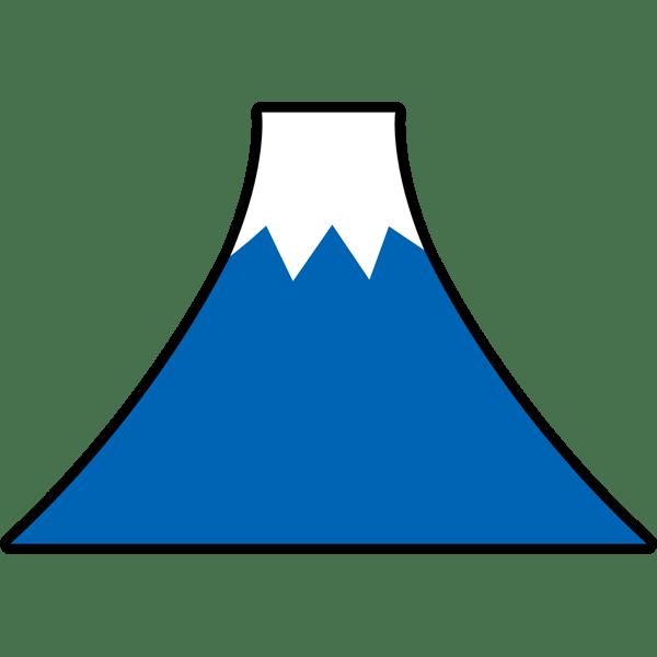 年中行事 富士山(カラー)