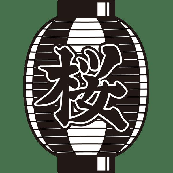 年中行事 提灯(ちょうちん・桜)(モノクロ)