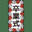 年中行事 立て看板(卒業式)(カラー)