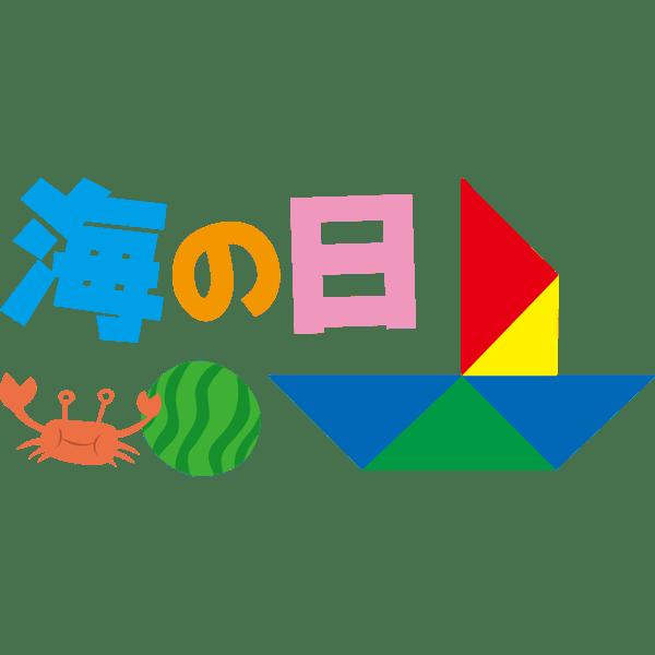 年中行事 海の日(カラー)