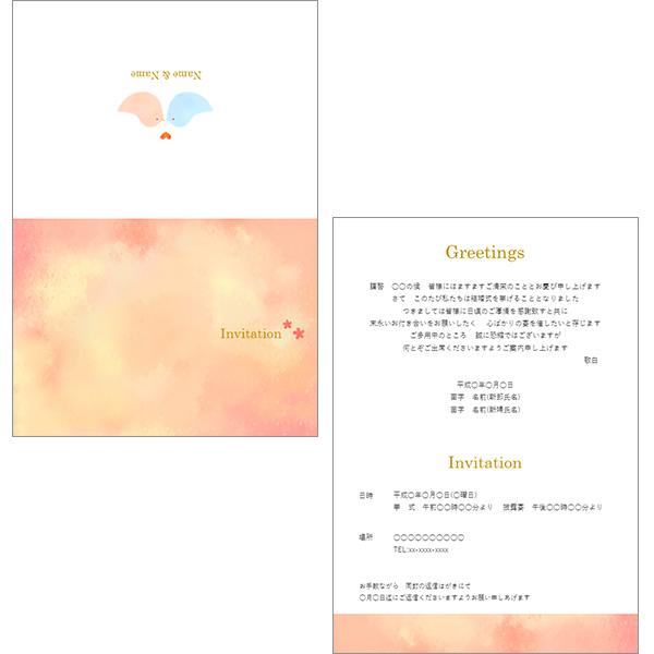 tp_wedding_suisai_invitation
