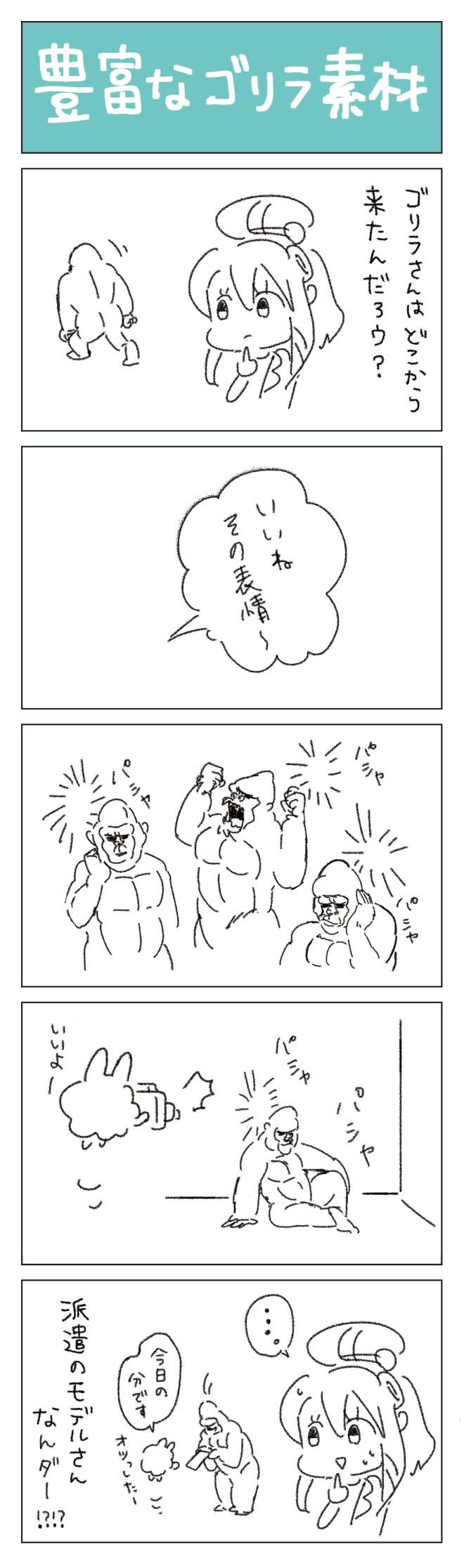 sozakou_manga02