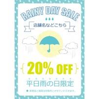 POP 雨の日セール(ポップイメージ・A4)
