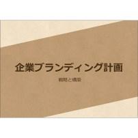 プレゼンテーション(企画書・茶・クラフト・A4)