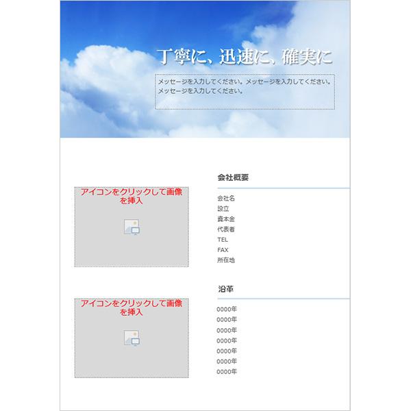 th_companyprofile_03