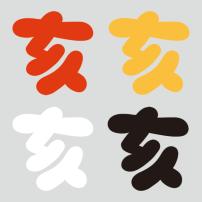 亥(イノシシ) まる文字