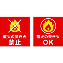 焚き火直火禁止・OK サイン