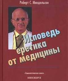 ispoved-eretika-ot-mediciny