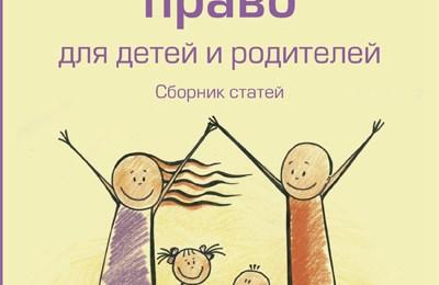 medicunskoe-pravo-dlya-detej-i-roditelei