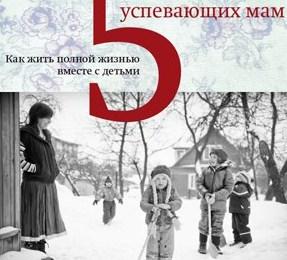 pyat-navykov-uspevayushchih-mam