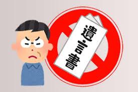 【遺言無効確認訴訟をどのように戦うべきか】遺言無効確認・遺留分