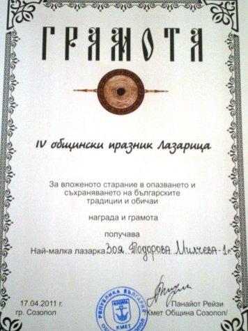 Най-малка лазарка Зоя Тодорова Милчева - 1г.