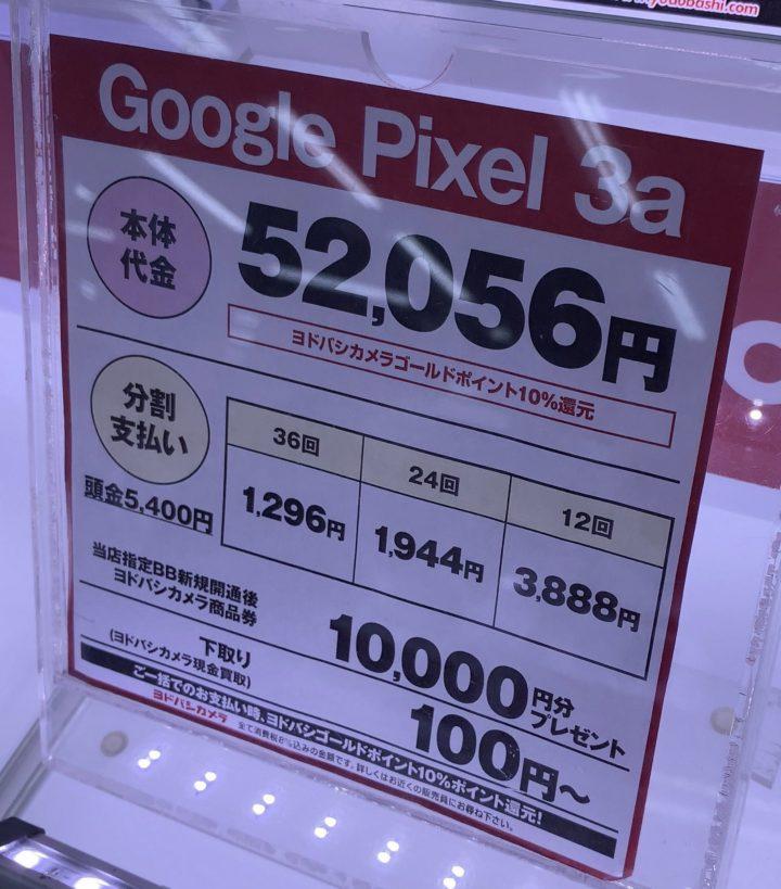 3a ピクセル ドコモ グーグル