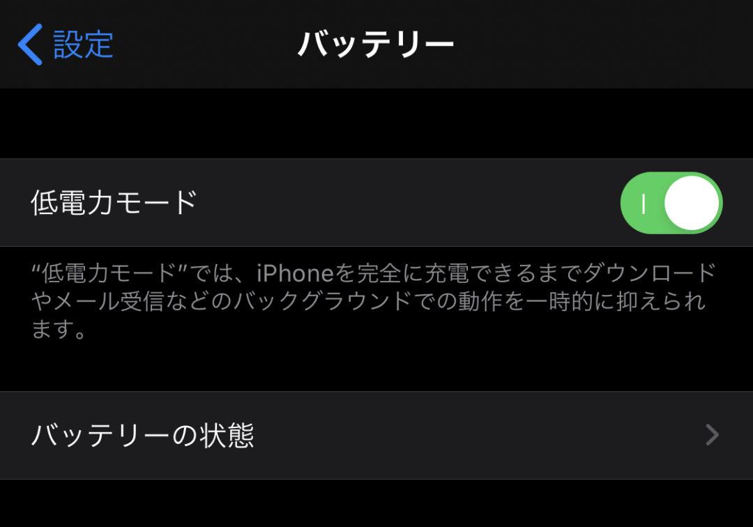 Ios 13対応 覚えておきたい Iphoneでバッテリーを少しでも長持ちさせる方法 低電力モードをオンに 設定時の注意点も