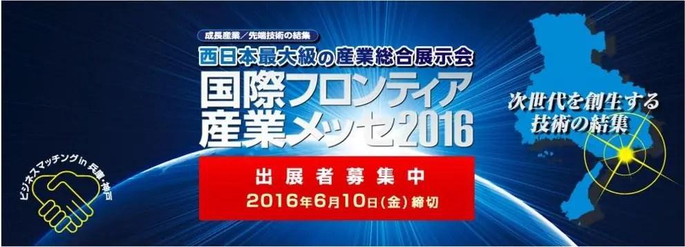 国際フロンティア産業メッセ2016