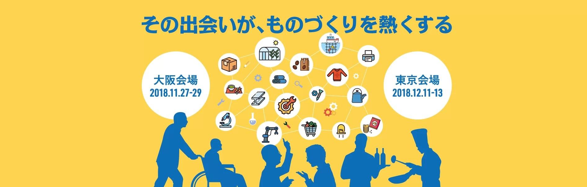 中小企業 新ものづくり・新サービス展トップ