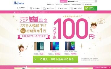IIJmioの「2年連続シェアNo.1記念キャンペーン」でASUS ZenFone Max(M2)に買い換えた