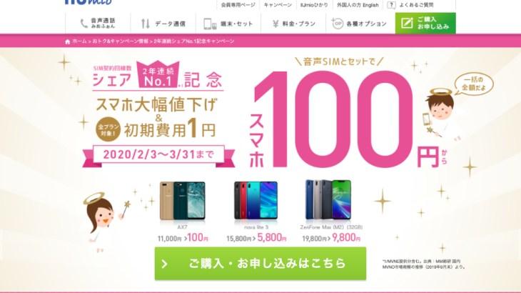 IIJ mio「2年連続シェアNo.1記念キャンペーン」