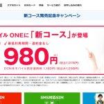 「OCN モバイル ONE」が月額1180円からの新プランを発表