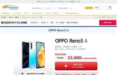 OCNモバイルONEでOPPO Reno3 Aが22,600円で買える発売記念キャンペーンを実施中