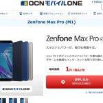 OCN モバイル ONEで端末が税込1円から買える「人気のスマホ オータムセール」を実施中