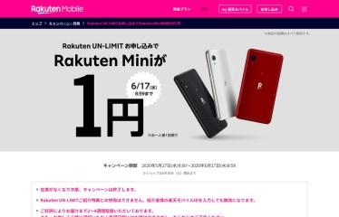 「Rakuten UN-LIMITお申し込みでRakuten Mini本体代が1円」キャンペーン