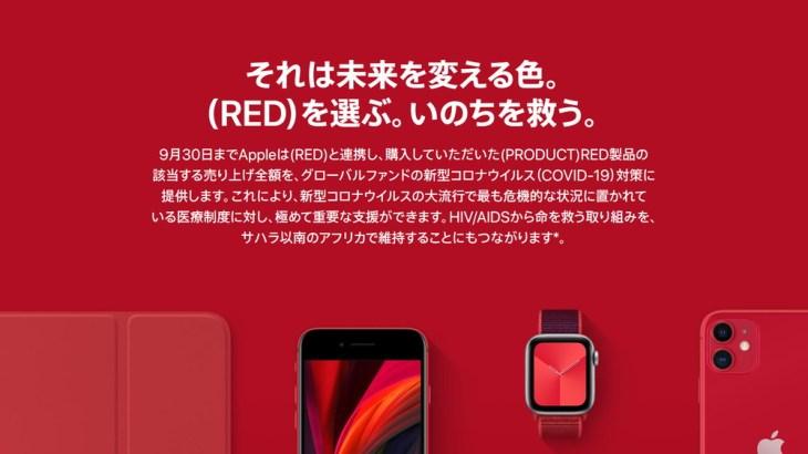 mineoが赤いSIMフリー「iPhone 8 256GB」の販売を開始