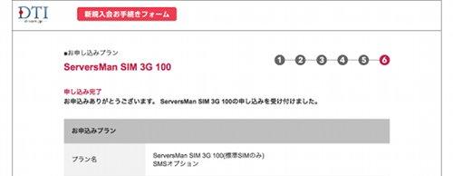 ServersMan SIM 3G 100 申込画面6