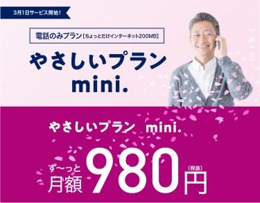 3G停波を見越しイオンモバイルが月額980円のシニア向けプラン「やさしいプランmini.」を3月1日から開始
