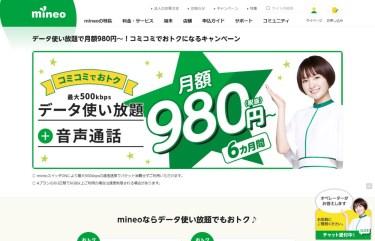 データ使い放題で月額980円~!コミコミでおトクになるキャンペーン