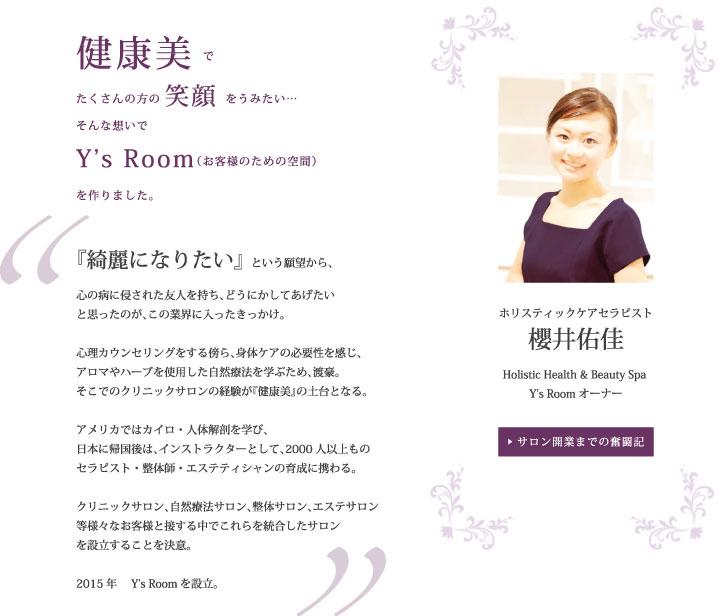 ホリスティックケアセラピスト 櫻井佑佳 Holistic Health & Beauty Spa Y's Room オーナー