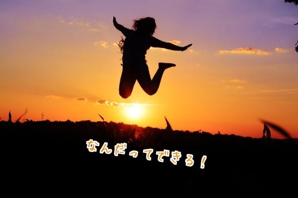 ワイズルーム 飛ぶ 女性