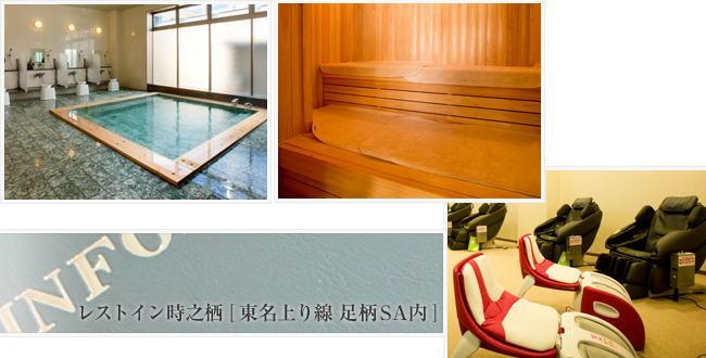 「足柄SAの金時湯~レストイン時之栖 東名高速の足柄サービスエリアにある入浴施設」のアイキャッチ画像