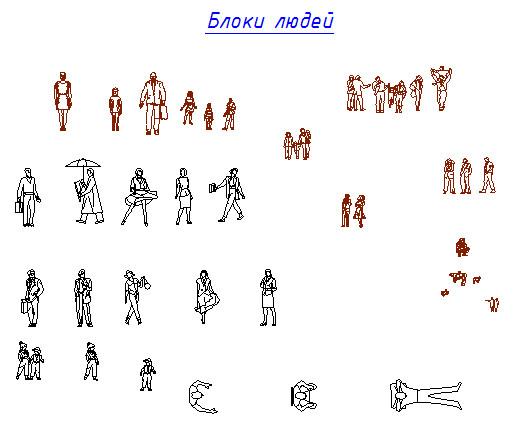 Коллекция блоков для AutoCAD | poiskobuvi.ru - первый CG форум в рунете
