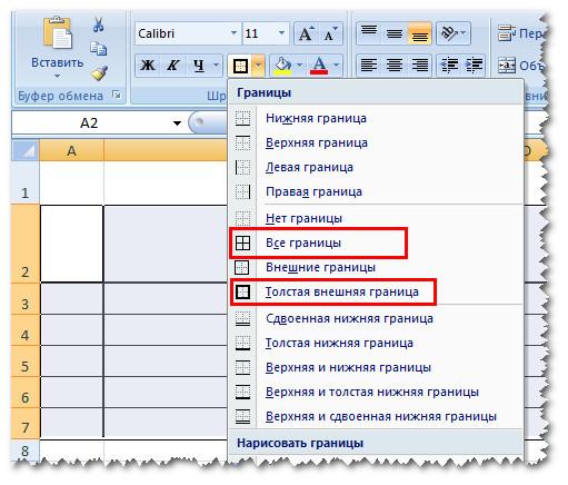 Выделение контурных линий таблицы
